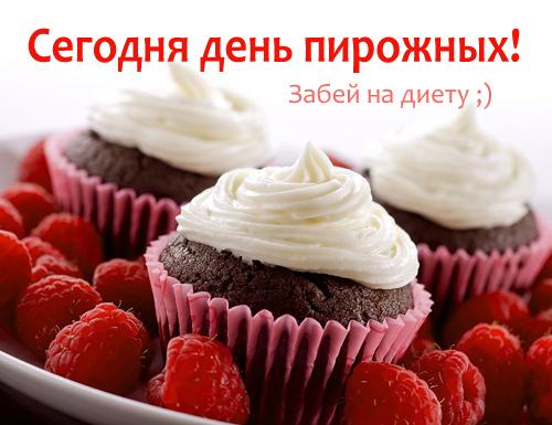Сегодня день пирожных!