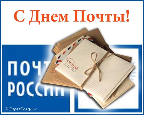 С всемирным днем почты!