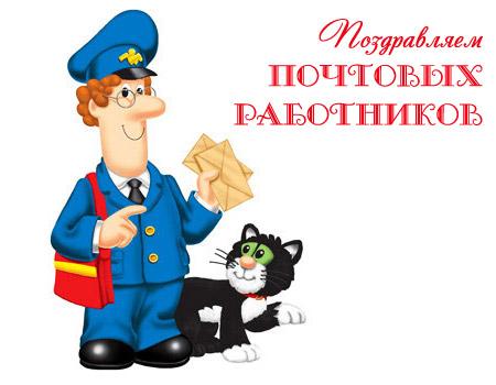 Почтовым работникам - С днем почты!