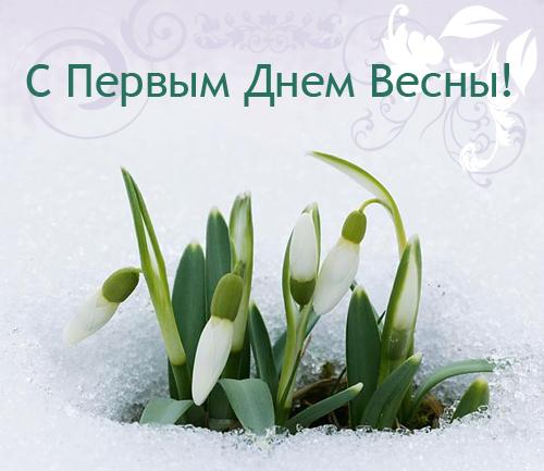 С 1 марта!