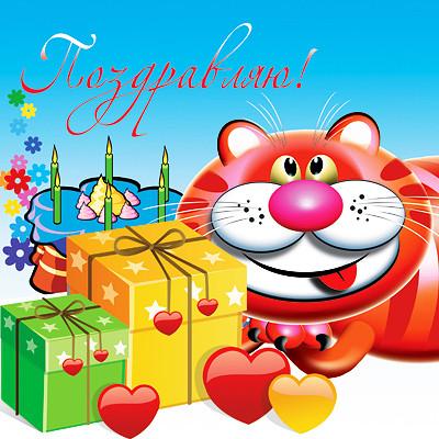 Поздравительные открытки кот