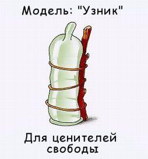 Узник - День контрацепции