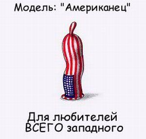 Американец - День контрацепции