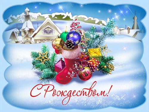 Поздравления л рождеству