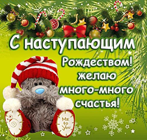 Открытки с наступающим Рождеством!