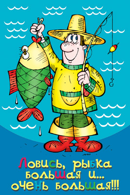Открытка с днем рыбака!