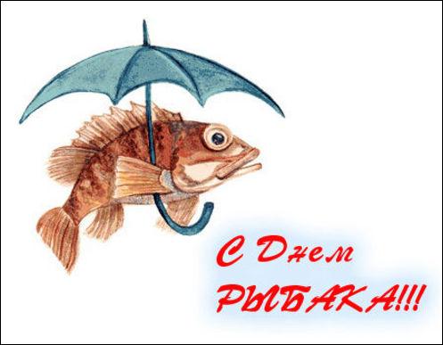 С днем рыбака!