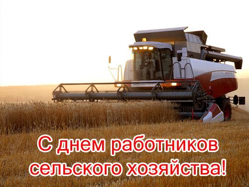 Открытка с днем работников сельского хозяйства!
