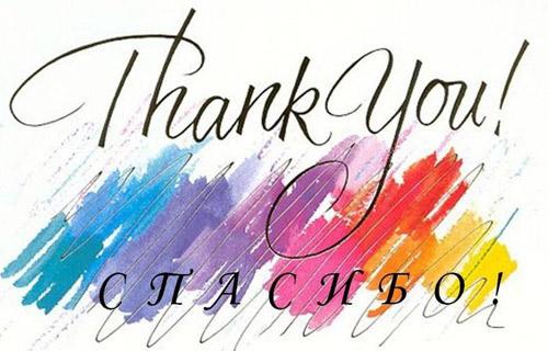 Спасибо! - открытка