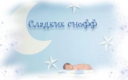 Открытки  - Спокойной ночи! Сладких снофф!