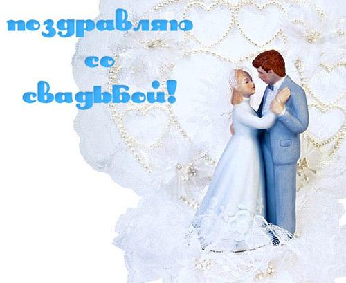 Сыну поздравления со свадьбой