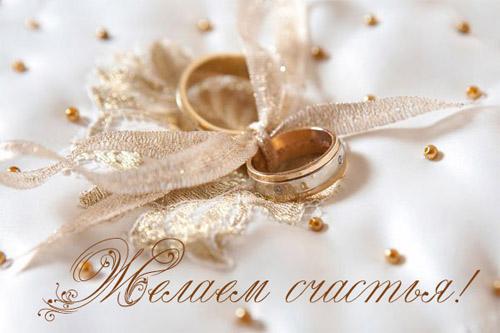 В день свадьбы открытка