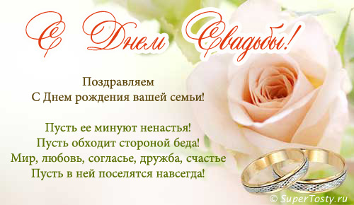 Открытки с днем свадьбы со стихами