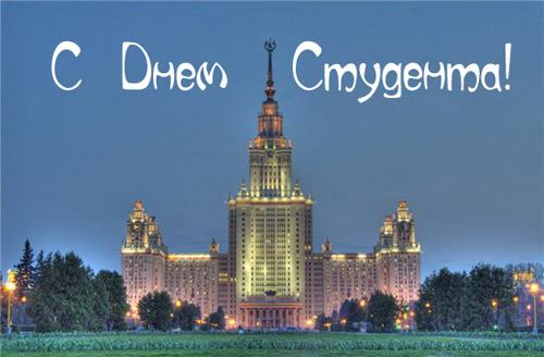 http://www.supertosty.ru/images/cards/tatyanin_den_16.jpg