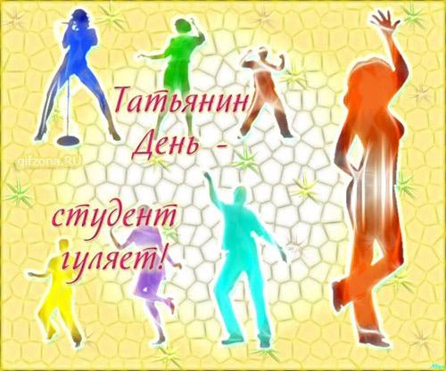 Тосты на Татьянин день (День студента)