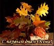 Изображение - Поздравление с осенью thumb_osen_02