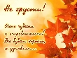 Изображение - С 1 днем осени поздравления thumb_osen_04