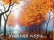 Изображение - Поздравление с осенью thumb_osen_05