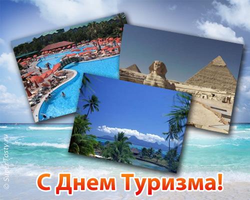 Поздравления с днём туризма в прозе