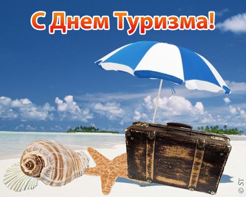 открытки с днем туризма фото