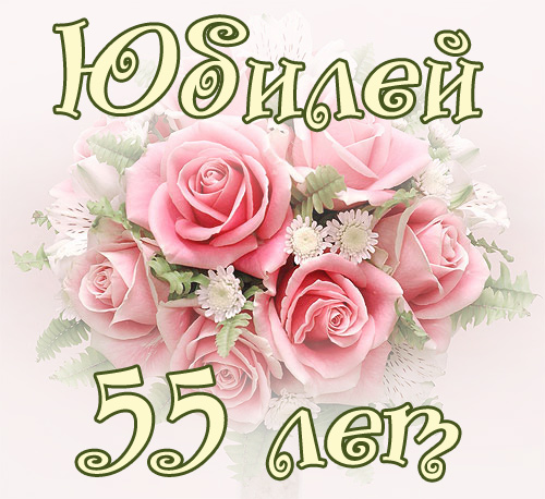 Открытка с юбилеем 55 лет женщине от