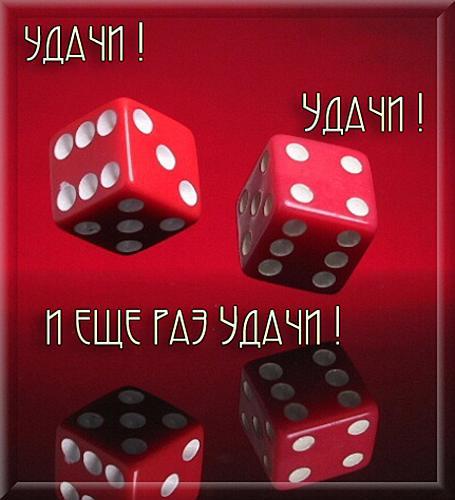 Удачи! и еще раз удачи!