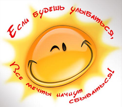 Если будешь улыбаться - все мечты начнут сбываться!