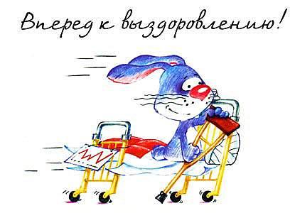 http://www.supertosty.ru/images/cards/vizdoravlivai_04.jpg