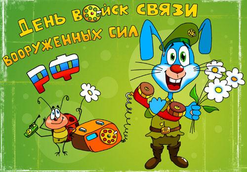 Поздравление с днем военного связиста открытки