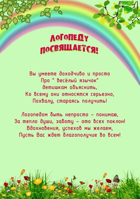 Открытка с днем воспитателя поздравления логопеду, №548 ...: https://supertosty.ru/cards/den_vospitatelya/vosp_04_jpg.html