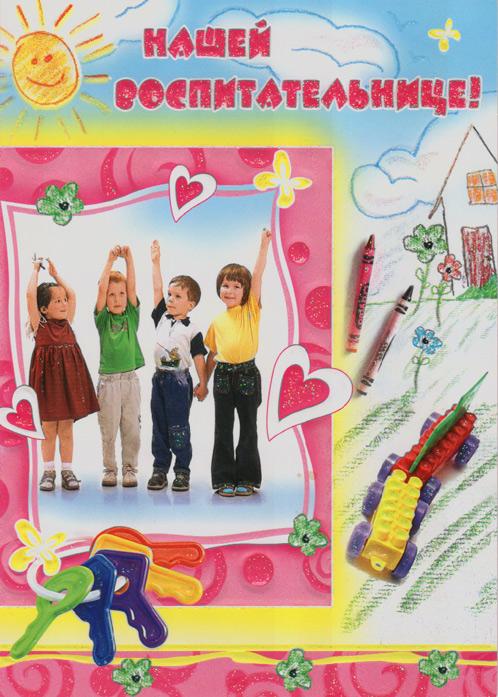 картинки с днем рождения воспитателю детского сада