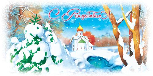 Новый год. Новогодние рождественские открытки. С Новым Годом. Поздравления с Новым Годом и Рождеством. Новогодние поздравления.