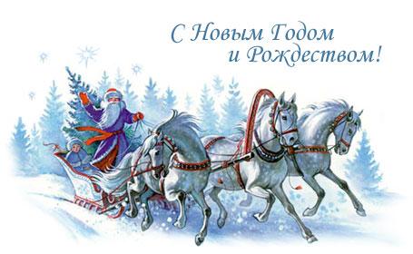 Новый год. Новогодние открытки. С Новым Годом и Рождеством. Поздравления с Новым Годом. Новогодние поздравления и стихи.