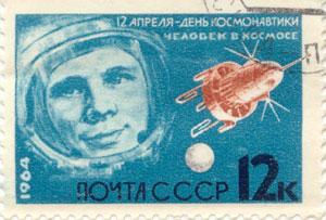 Всемирный день авиации и космонавтики - 12 апреля