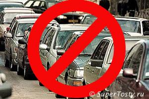 Всемирный день без автомобиля - 22 сентября. фото автомобили