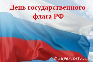 День Государственного флага Российской Федерации - 22 августа