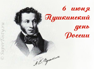 Пушкинский день России - 6 июня