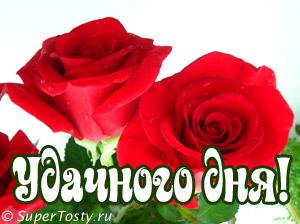 Пожелание удачного хорошего дня, открытки, картинки