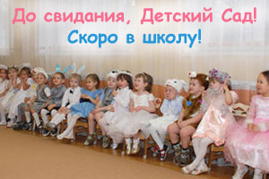 Выпускной в детском саду - утренник.