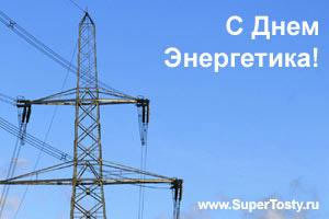 День энергетика. Поздравления с днем энергетика на SuperTosty.ru