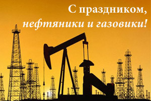 День работников нефтяной и газовой промышленности - первое воскресенье сентября
