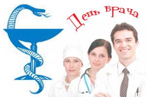 Международный день врача - первый понедельник октября . фото