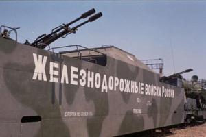 День железнодорожных войск - 6 августа.