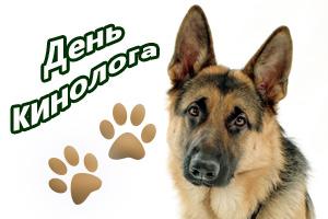 День кинологических подразделений МВД России - 21 июня.