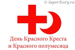 Международный день Красного Креста и Красного Полумесяца - 8 мая