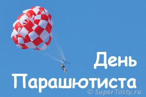 День парашютиста - 26 июля. фото