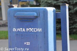 День Российской почты - второе воскресенье июля. фото почтовый ящик
