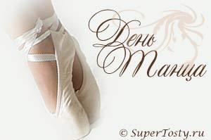 Международный день танца - 29 апреля.