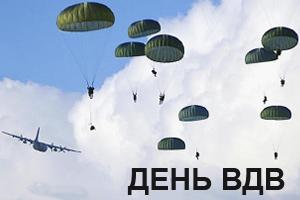 День воздушно-десантных войск - ВДВ - 2 августа. фото