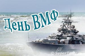 День военно-морского флота - последнее воскресенье июля